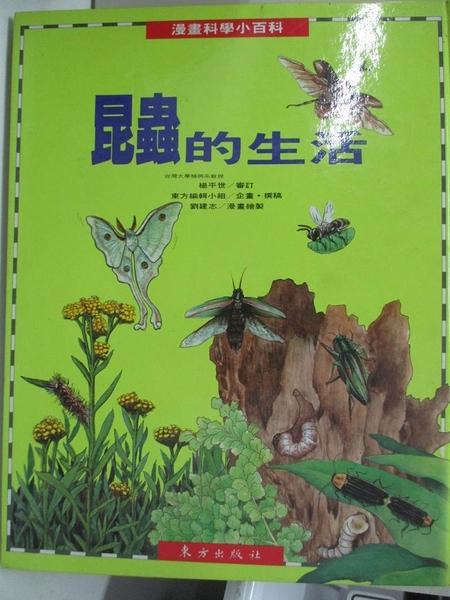 【書寶二手書T3/少年童書_KIF】昆蟲的生活