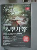 【書寶二手書T4/法律_XEQ】台灣法學雜誌_316期_大學升等等