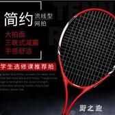 網球拍 網球拍單人雙人初學者選修課套裝男女大學生帶線回彈底座 CP3653【野之旅】