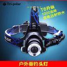 led頭燈戶外打獵釣魚頭戴式強光充電亮防水迷你頭戴燈 YL-TP196