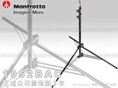 EGE 一番購】全新義大利 Manfrotto 1052BAC 鋁合金氣壓式燈架 棚燈腳架,正成公司貨【承重5KG】