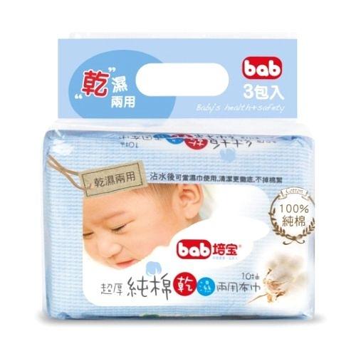 培寶 bab-超厚純棉乾濕兩用巾10抽3入[衛立兒生活館]