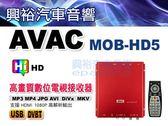 【AVAC】MOB-HD5 Hi HD高畫質數位接收機*收看20台.支援USB/MP3/MP4/JPG/AVI/DiVx/MKV