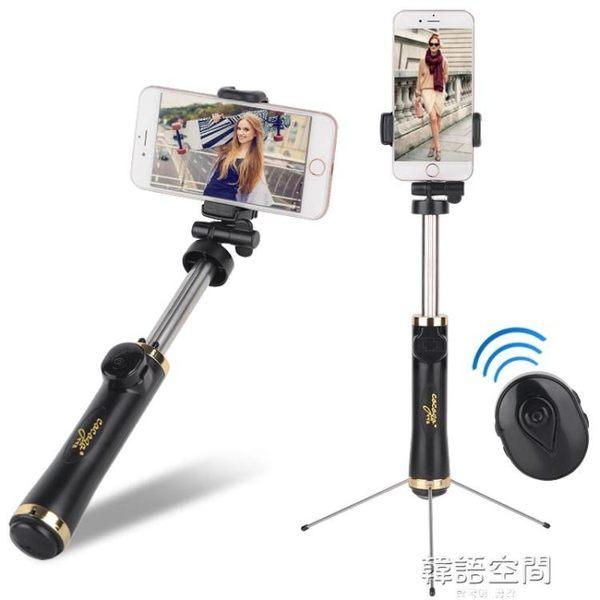 自拍棒 通用型自拍桿oppo藍芽三腳架r9s蘋果迷你便攜手機vivo x9拍照神器 韓語空間