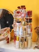 魅時尚化妝品收納盒透明旋轉梳妝臺加高大容量亞克力桌面置物架LX  618購物