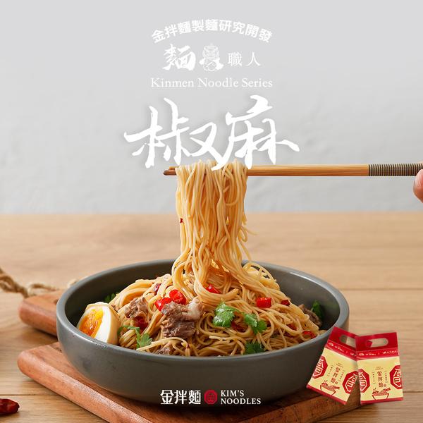 【金拌麵】特製椒麻麵線 4包/袋 金門指定伴手禮