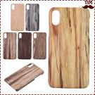 蘋果 IPhone X 木紋質感 手機殼 保護殼 硬殼 木頭 紋路 木紋 手機硬殼