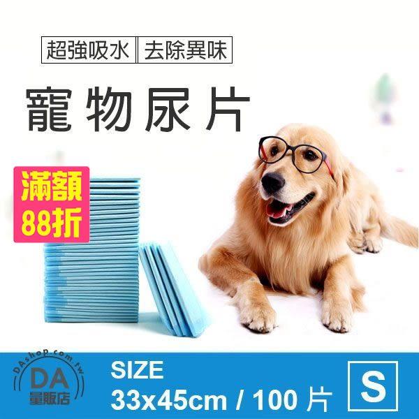 裸包 寵物尿片 100片 33*45cm 寵物 尿布 狗用 尿墊 除臭 吸水 棉質柔軟(V50-1543)