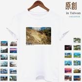 銷售冠軍 美麗台灣寶島~台灣製造原創Tshirt ~小油坑~~~送原版明信片