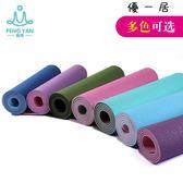 峰燕瑜伽墊初學者瑜珈健身墊三件套