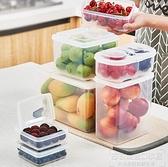 冰箱收納盒 半翻蓋水果保鮮盒冰箱食物收納盒廚房五谷雜糧塑料密封盒【快速出貨八折搶購】
