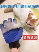 擼貓手套寵物擼貓毛清理器除毛神器貓咪用品毛刷去毛梳子   易家樂