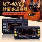 調音器 小天使 妙事多 Musedo MT-40 電子節拍器 吉他調音器 通用校音器 下標免運