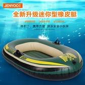 升級加厚款便攜橡皮艇充氣釣魚船皮劃艇沖鋒舟單人玩具船游泳圈 PA5277『棉花糖伊人』