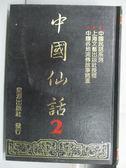 【書寶二手書T8/一般小說_ISG】中國仙話2