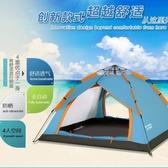 全自動帳篷戶外3-4人野營加厚速開雙人2人單人家用家庭露營野外 PA2183 『黑色妹妹』