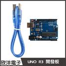 UNO R3 開發板 附USB線 (09...
