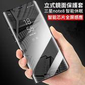 三星S8 全透視感應免掀蓋手機套【歐洲站】