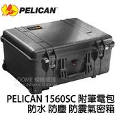 美國 PELICAN 派力肯 (塘鵝) 1560SC 防水氣密箱 (24期0利率 免運 正成貿易公司貨) 防震 防塵 可放筆電