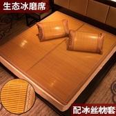 涼席1.5m床竹席宿舍學生竹涼席子夏季雙面折疊單雙人1.5米 QQ23014『MG大尺碼』