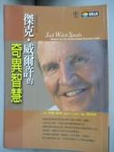 【書寶二手書T1/財經企管_LJG】傑克.威爾許的奇異智慧_珍娜.羅渥