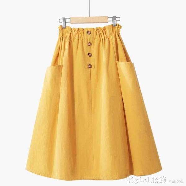 2020夏新韓版高腰單排扣純色口袋寬鬆顯瘦A字學生棉中長半身裙 俏girl