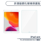 iPad Pro 2018/2020/2021/iPad Air 4(11吋) 非滿版鋼化玻璃保護貼 玻璃貼 保護膜