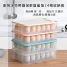 廚房冰箱帶蓋保鮮雞蛋架24格收納盒 ※超商取件限一組 ※