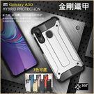 金鋼戰甲 三星 Galaxy A20 A30 三星 A50 A70 手機殼 防摔 防指紋 透氣 碳纖紋 軟邊硬殼 全包邊 手機套