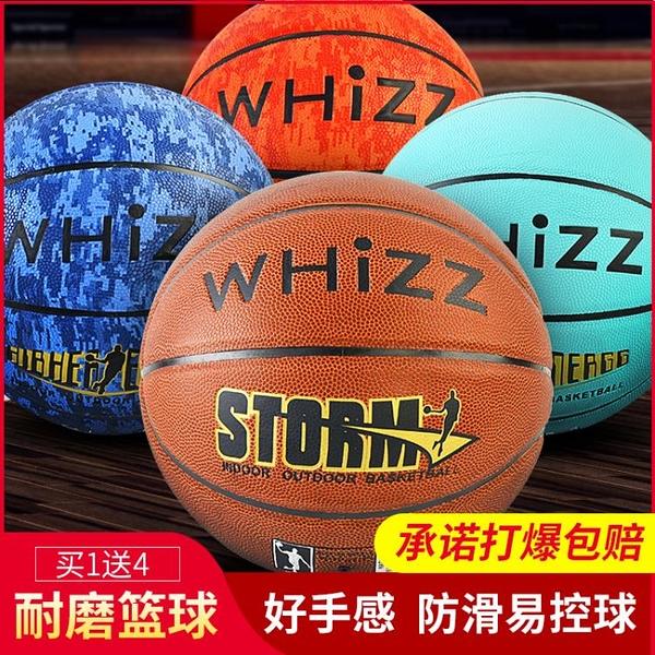 WHIZZ正品室外耐磨牛皮真皮手感中小學生7號成人比賽籃球5號兒童