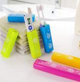♚MY COLOR♚花朵便攜洗漱盒 牙刷 牙膏 收納 旅行 透氣 套組 蓋子 水洗 笑臉 糖果色 收納盒【J80】