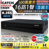 【CHICHIAU】H.265 16路1聲 500萬 AHD TVI CVI 1080P台製iCATCH數位高清遠端監控錄影主機