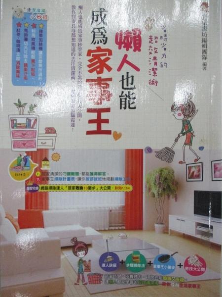 【書寶二手書T7/設計_GOB】懶人也能成為家事王:省時省力的超效清潔術_活泉書坊編輯群