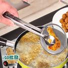 〈限今日-超取288免運〉不鏽鋼瀝油網夾 濾油勺 火鍋網 油炸網 廚房瀝網夾【F0424】