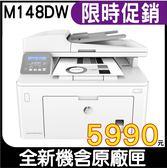 【登錄送全聯禮券$500】HP LaserJet Pro MFP M148dw 無線黑白雷射雙面事務機