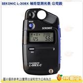 日本 SEKONIC L-308X 袖珍型測光表 公司貨 電影 外拍 攝影棚 婚攝 短片 曝光 三合一測光表 L308X