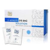 de第一化粧品 iBagClear舒緩緊緻修護眼霜(50pcs)