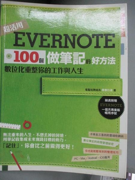 【書寶二手書T7/電腦_YCC】Evernote 100個做筆記的好方法_異塵行者
