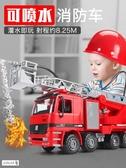 大號仿真會噴水的雲梯消防車玩具汽車男孩玩具套裝兒童慣性灑水車 【快速出貨】