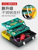 三層摺疊工具箱大號多功能維修手提式電工箱家用五金收納盒工業級 ATF 夏季新品