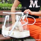 寵物外出包貓包便攜裝狗狗的背包泰迪小狗書包貓咪用品貓袋狗籠子 LannaS