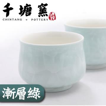 【微笑MIT】千塘窯/台灣京瓷-千塘福杯 2入(漸層綠) 02210076-32003