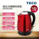 TECO東元 1.8L 不鏽鋼快煮壺 X...