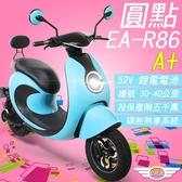 (客約)【e路通】EA-R86A+ 圓點 52V鋰電電池 500W LED燈 液晶儀表 電動車 (電動自行車)