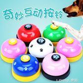 狗狗按鈴器鈴鐺手按訓狗器寵物按鈴訓練小狗狗點餐貓開飯泰迪用品 樂活生活館