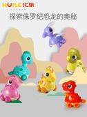 動物模型 匯樂恐龍電動玩具兒童寶寶會動走路霸王龍仿真動物模型1-3歲男孩