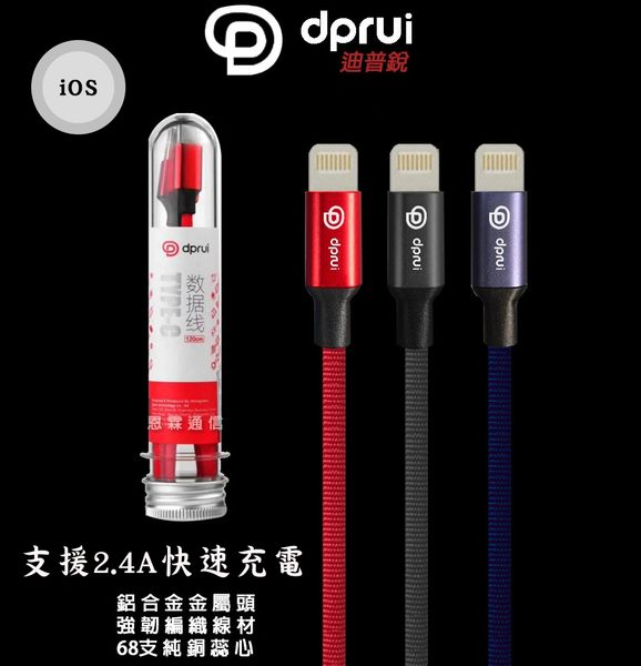『迪普銳 iPhone 1米尼龍編織充電線』iPhone 5 i5 iP5 2.4A快速充電 傳輸線