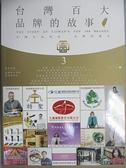 【書寶二手書T5/財經企管_EDN】台灣百大品牌的故事3_華品文化