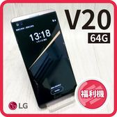 【福利品】台版 LG V20 雙螢幕 64GB 超廣角相機 可更換電池設計