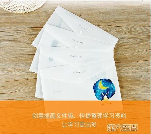 文件夾 文谷a4資料袋文件袋 學生試捲收納袋 按扣檔案袋塑料可愛24個裝 第六空間